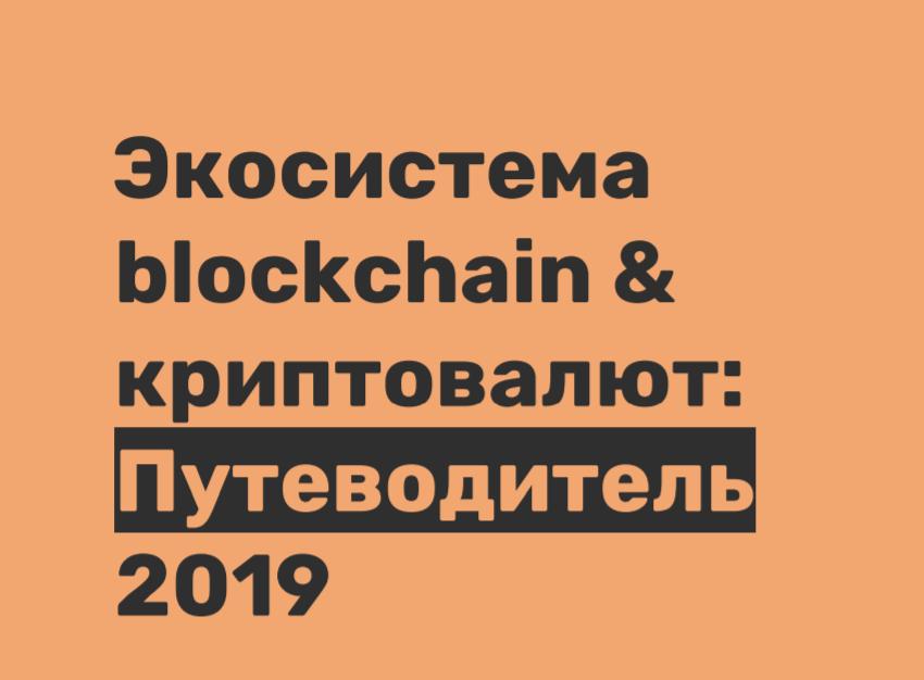 Путеводитель по блокчейн индустрии 2019