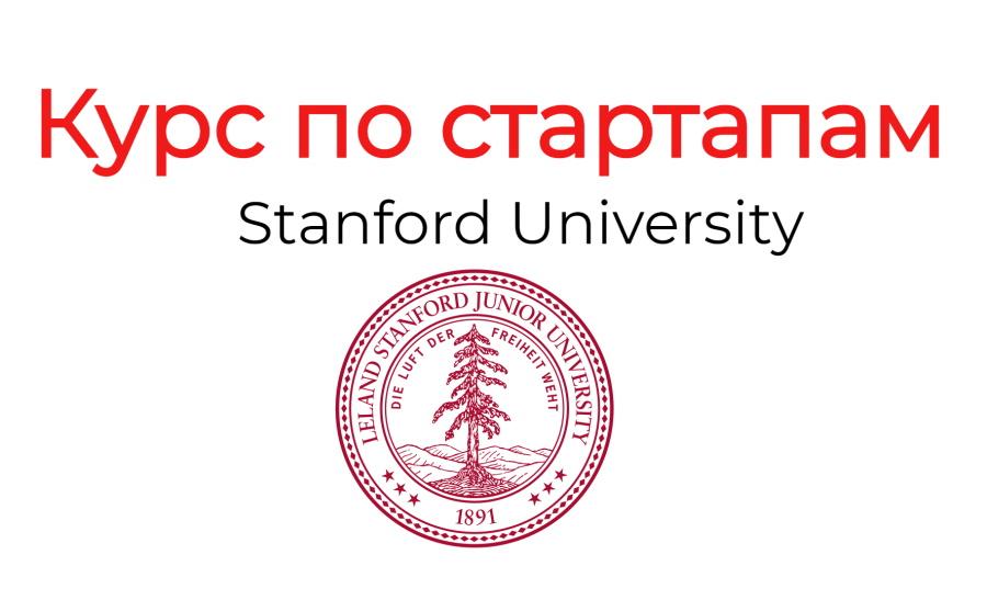 Курс по стартапам от Стэнфордского Университета (20 лекций)